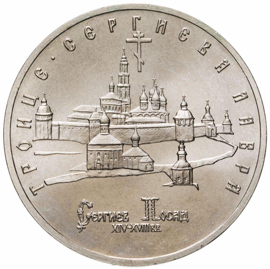 купить 5 рублей 1993 ЛМД Троице-Сергиева лавра, г. Сергиев Посад