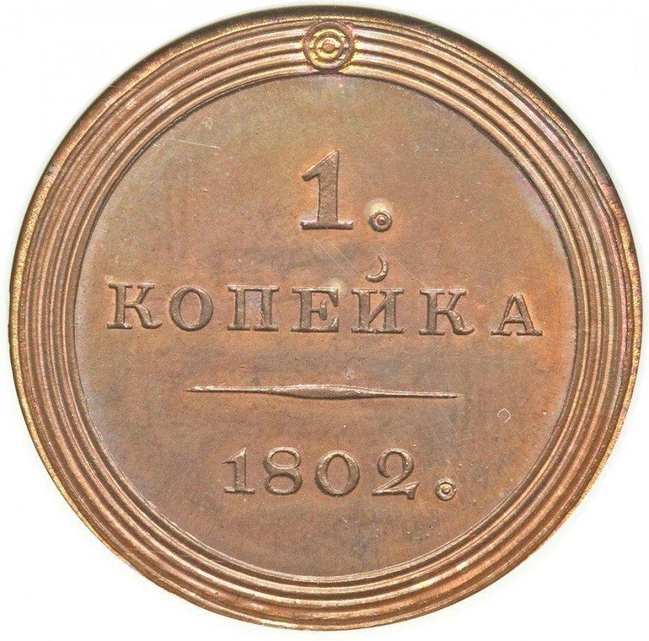 купить 1 копейка 1802 года пробная, орёл
