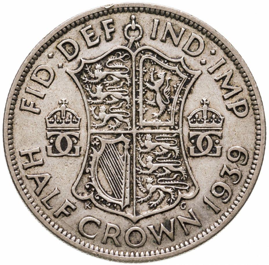 купить Великобритания  1/2 кроны (crown) 1939