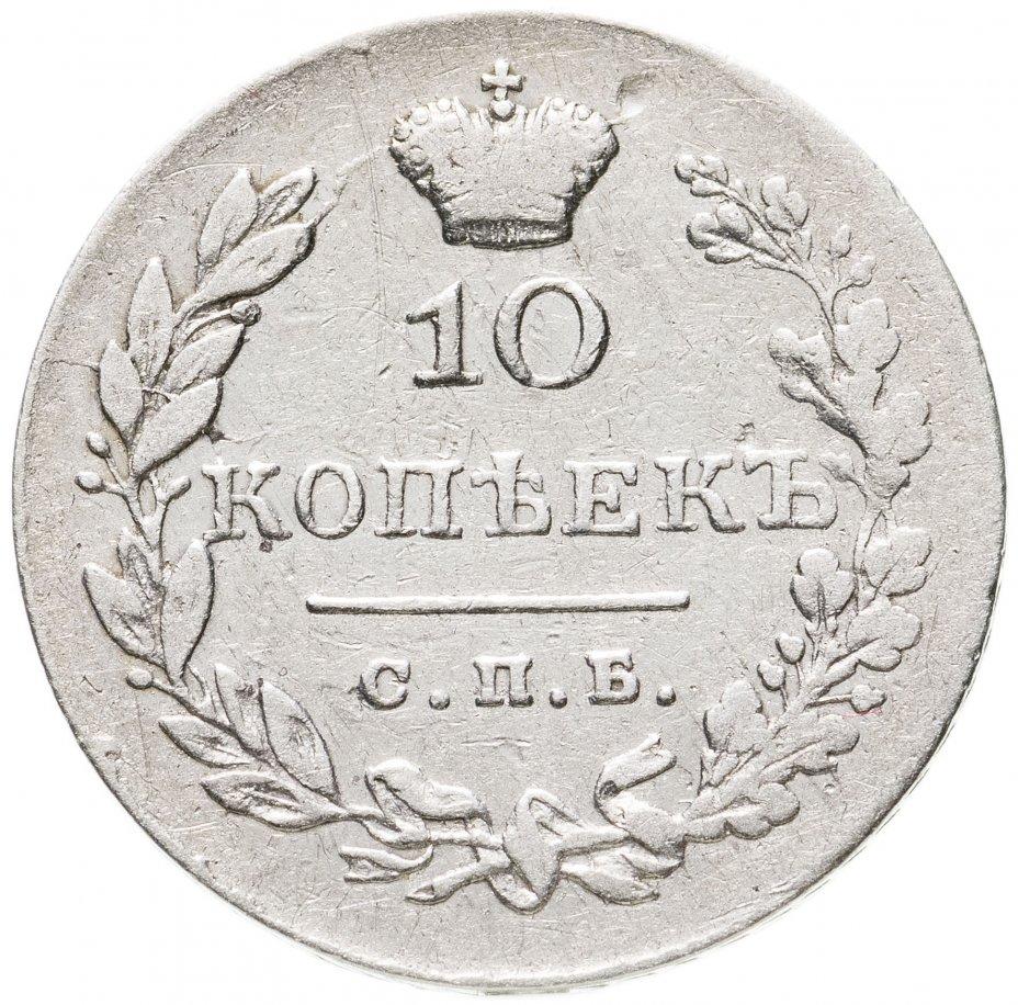 купить 10 копеек 1830 СПБ-НГ