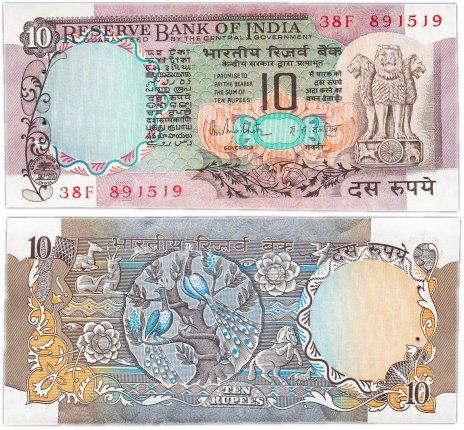 купить Индия 10 рупий 1970-90 (Pick 81)