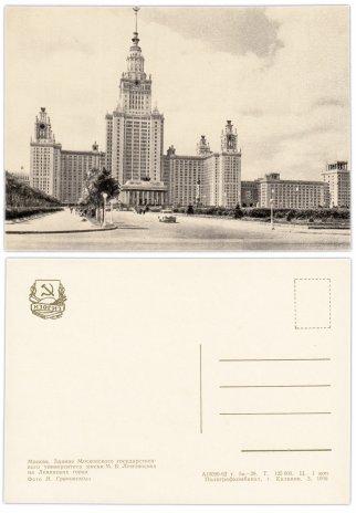 купить Открытка (Почтовая Карточка ) Москва Здание Московского Государственного Университета