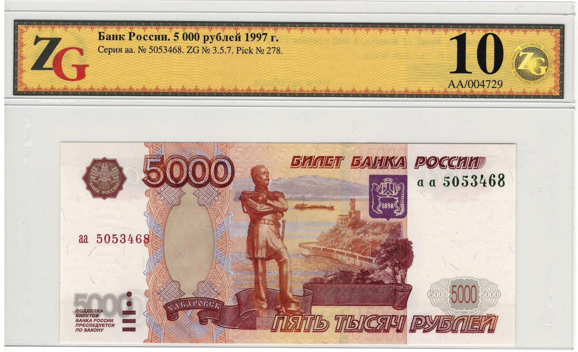 Показать 5000 рублей серия древние города россии 10 рублей список