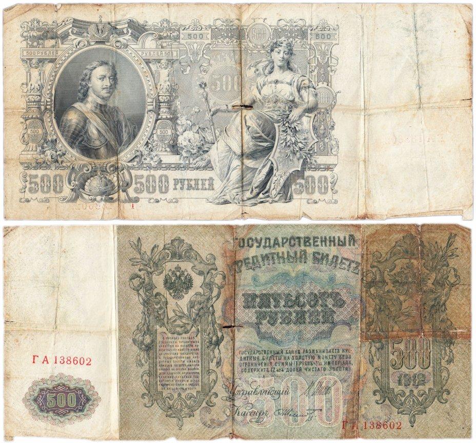 купить 500 рублей 1912 управляющий Шипов