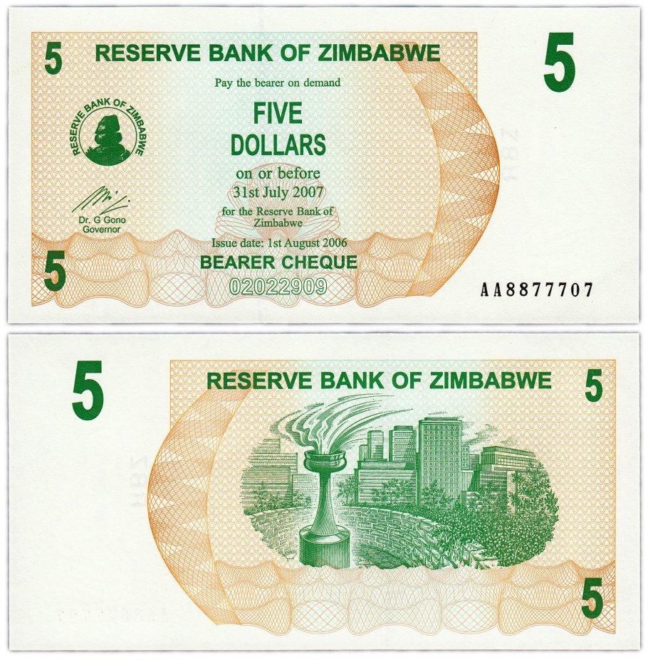 купить Зимбабве 5 долларов 2006 год (2007) Pick 38 Красивый номер 8877707