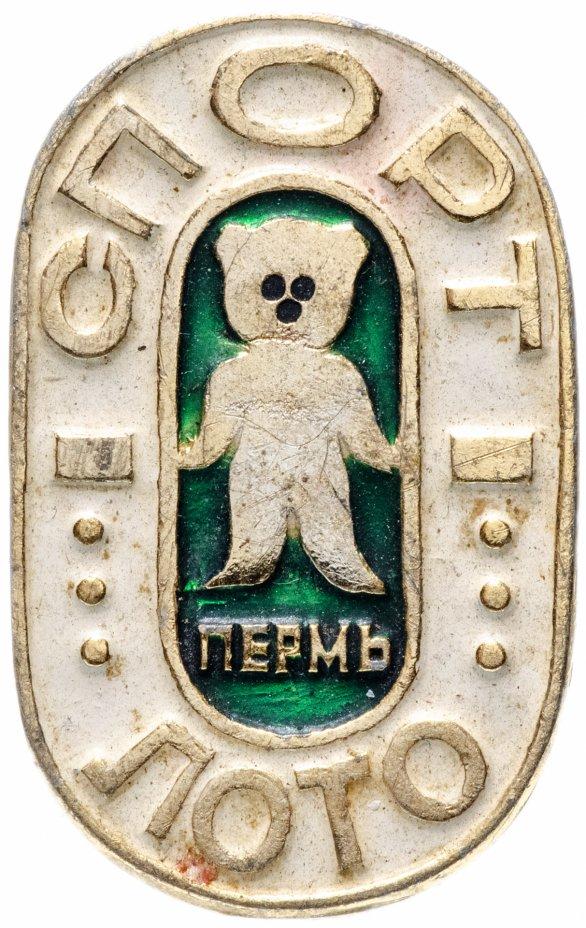 """купить Значок СССР 1972  г """"Спорт -лото, Пермь"""", булавка"""