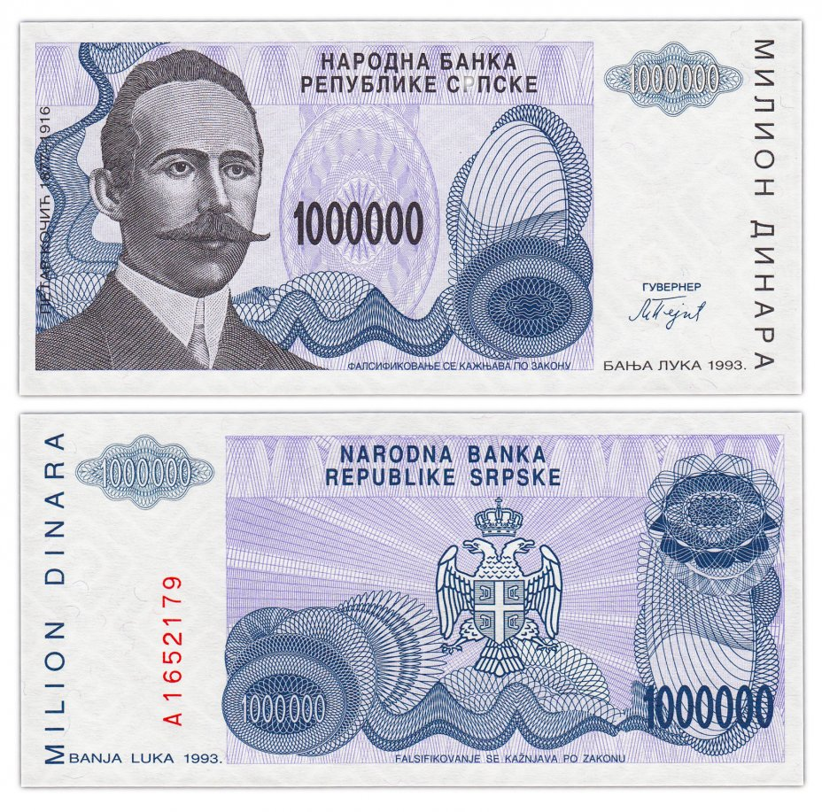 купить Босния и Герцеговина (республика Сербская) 1000000 динар 1993 (Pick 155)
