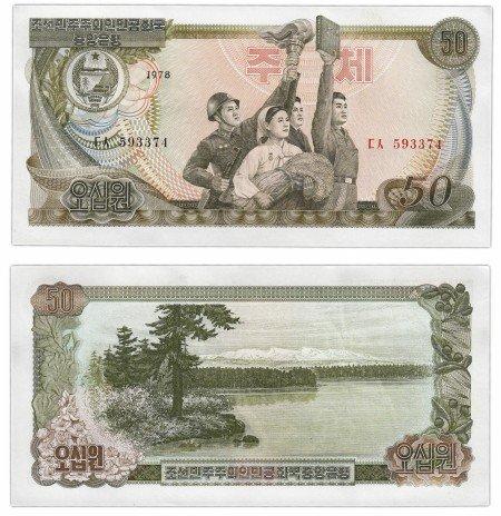купить Северная Корея 50 вон 1978 (Pick 18a) Серия Красный-черный без печати