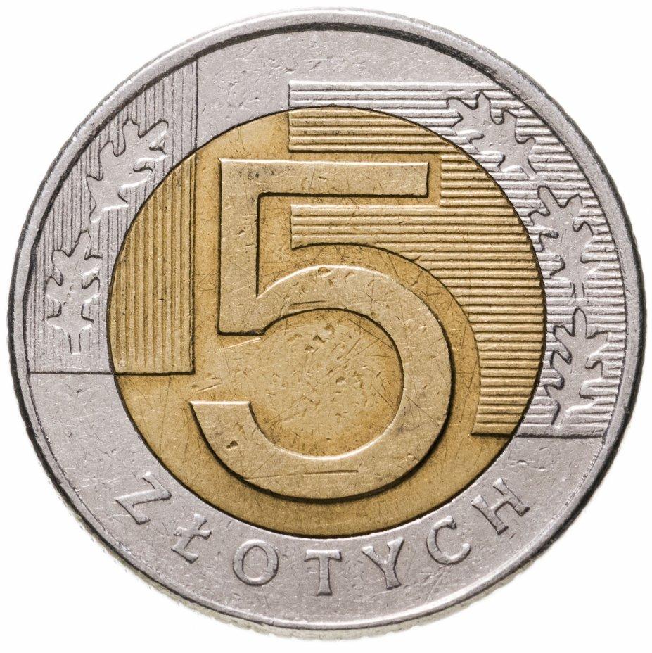 купить Польша 5 злотых (zlotych) 1994