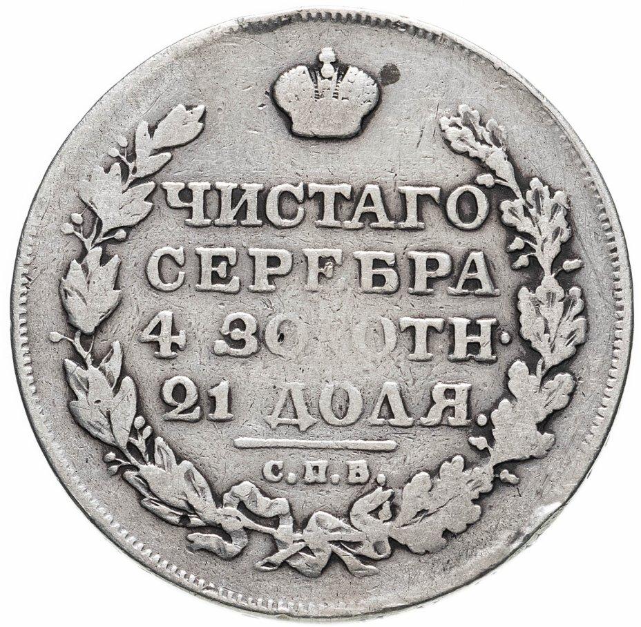 купить 1 рубль 1818 СПБ-ПС  орёл образца 1818 г., хвост орла длиннее