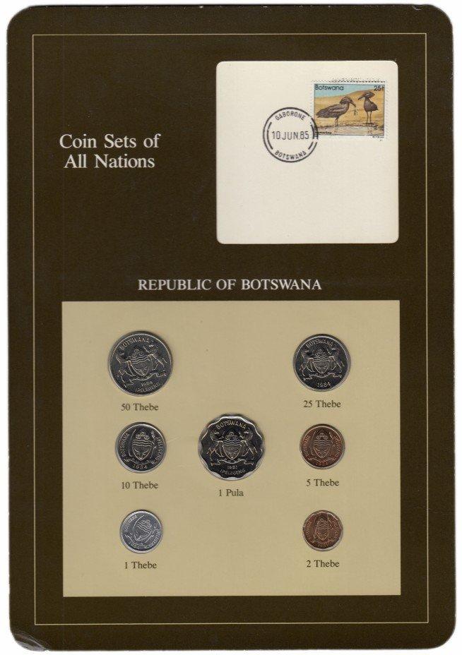 """купить Серия """"Наборы монет всех стран мира"""" - Ботсвана (набор из 7 монет и 1 марки в буклете)"""