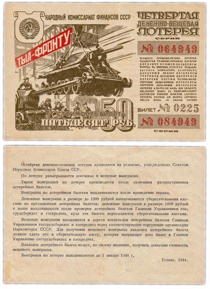 купить Четвертая Денежно-Вещевая Лотерея 50 рублей 1944
