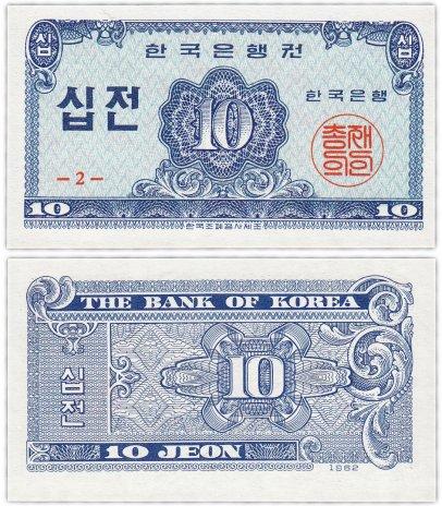 купить Южная Корея 10 чон 1962 (Pick 28a)