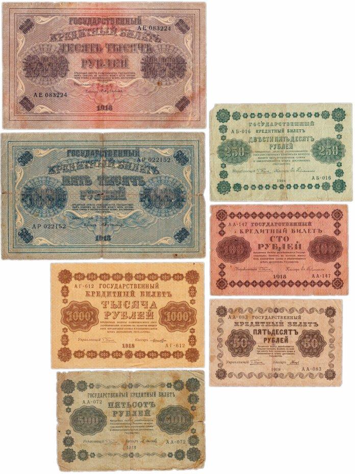 купить Набор банкнот образца 1918 года 50, 100, 250, 500, 1000, 5000 и 10000 рублей (7 бон)