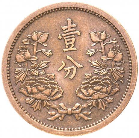 купить Китай Маньчжоу-Го Японская оккупация 1 фынь  1938