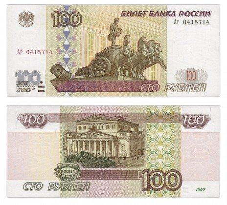 купить 100 рублей 1997 (модификация 2001) тип литер Большая/маленькая