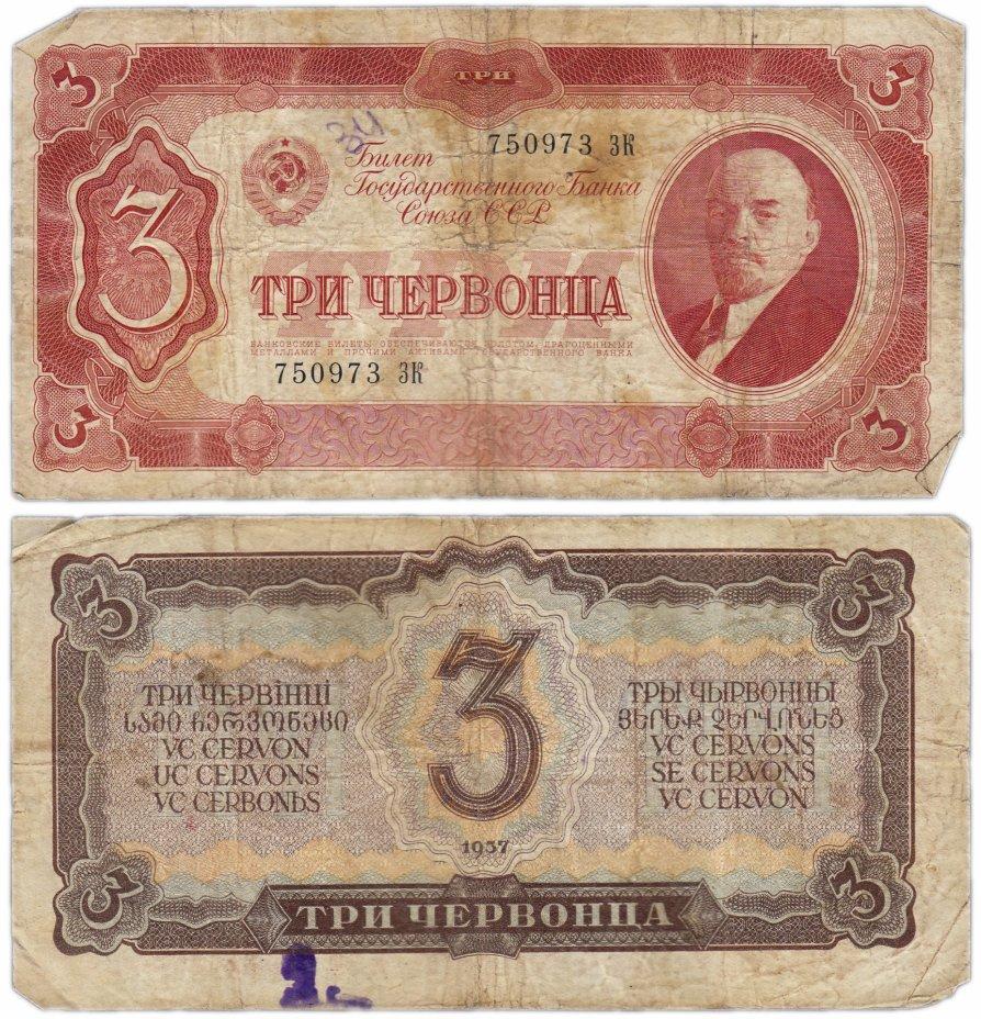 купить 3 червонца 1937