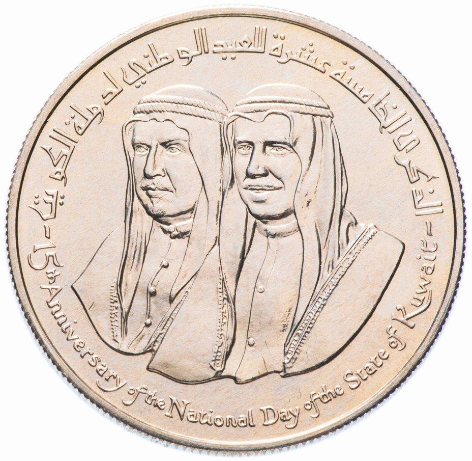 купить Кувейта 2 динара (dinars) 1976 15 лет Независимости