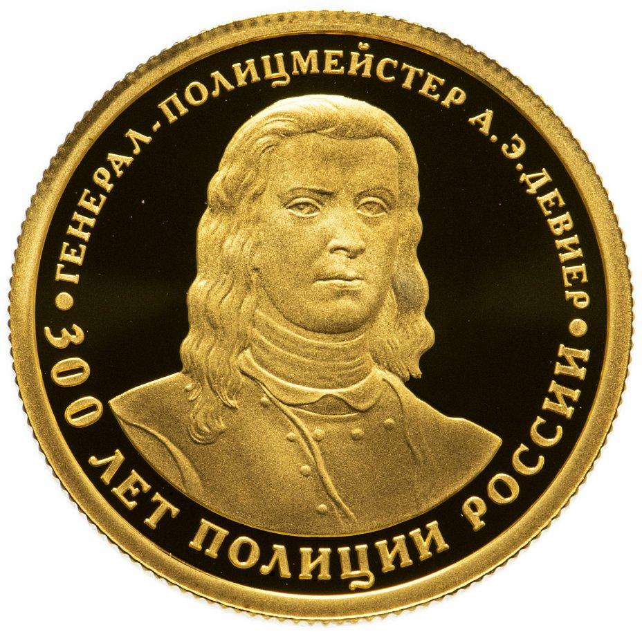 купить 50 рублей 2018 СПМД Proof 300 лет полиции России (МВД)