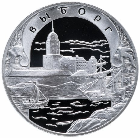 "купить 3 рубля 2003 СПМД ""Выборг"""