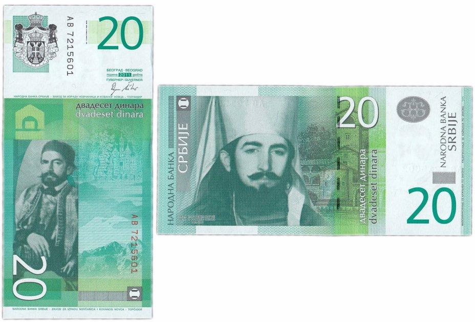 купить Сербия 20 динар 2011 (Pick 55a)