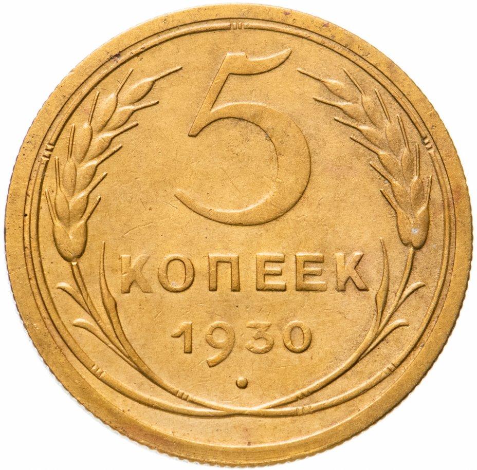 купить 5 копеек 1930