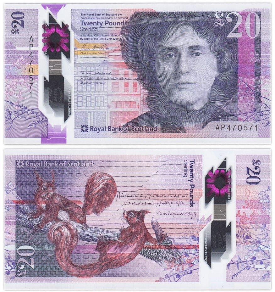купить Шотландия 20 фунтов 2019 (Pick **) Royal Bank of Scotland пластик