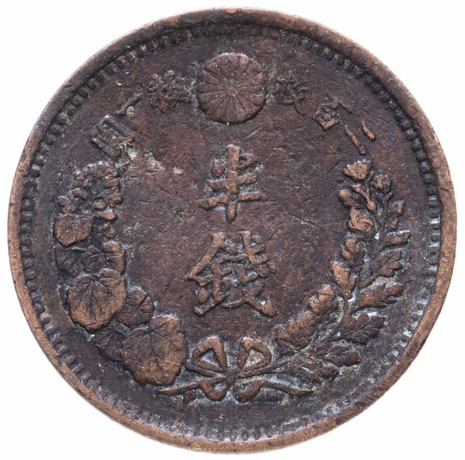 купить Япония 1/2 сена (sen) 1877