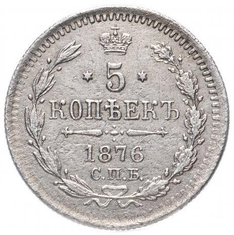 купить 5 копеек 1876 СПБ-HI