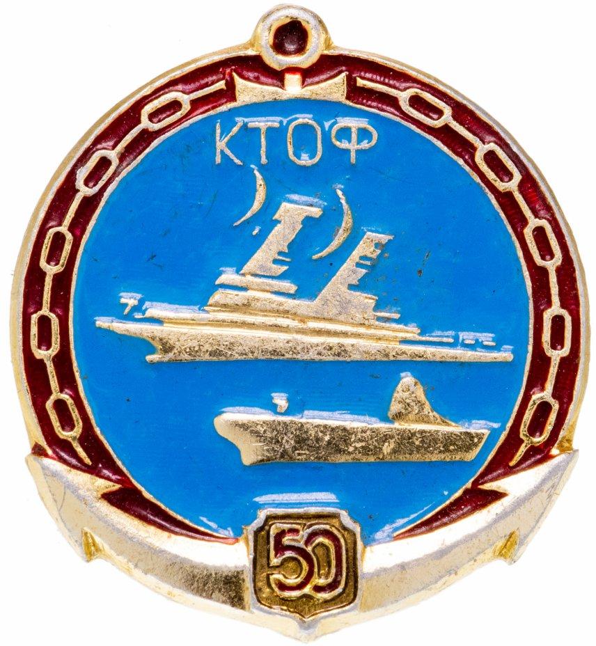 купить Значок  50 лет Краснознамённый Тихоокеанский Флот (КТОФ )  (Разновидность случайная )