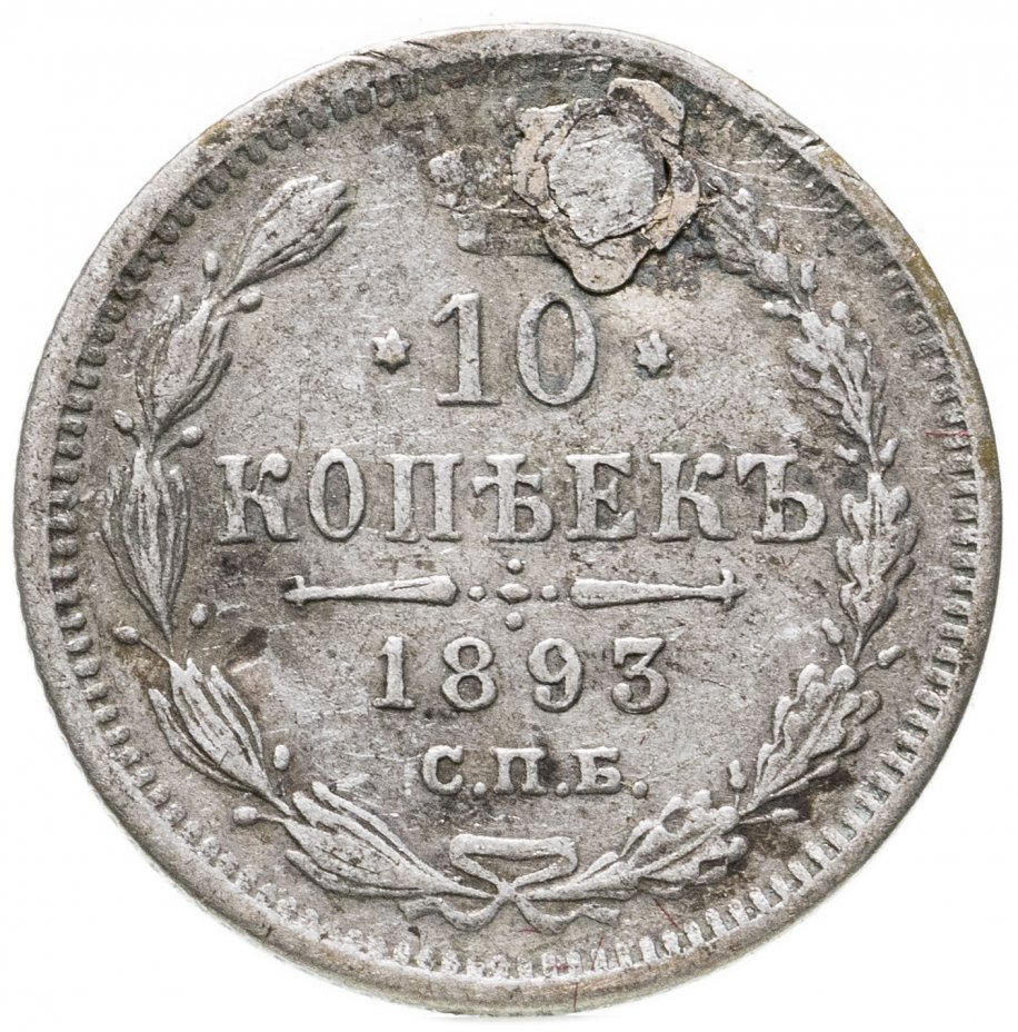 купить 10 копеек 1893 СПБ-АГ
