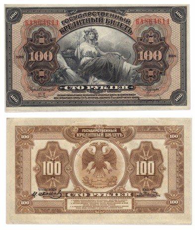 купить Россия (Дальний Восток) 100 рублей  1918