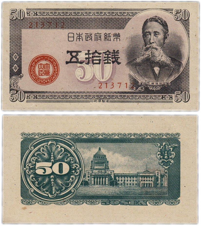купить Япония 50 сен 1948 (Pick 61b)