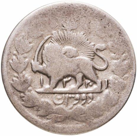 купить Иран 2000динаров (dinars) 1902  Серебро /серый цвет/