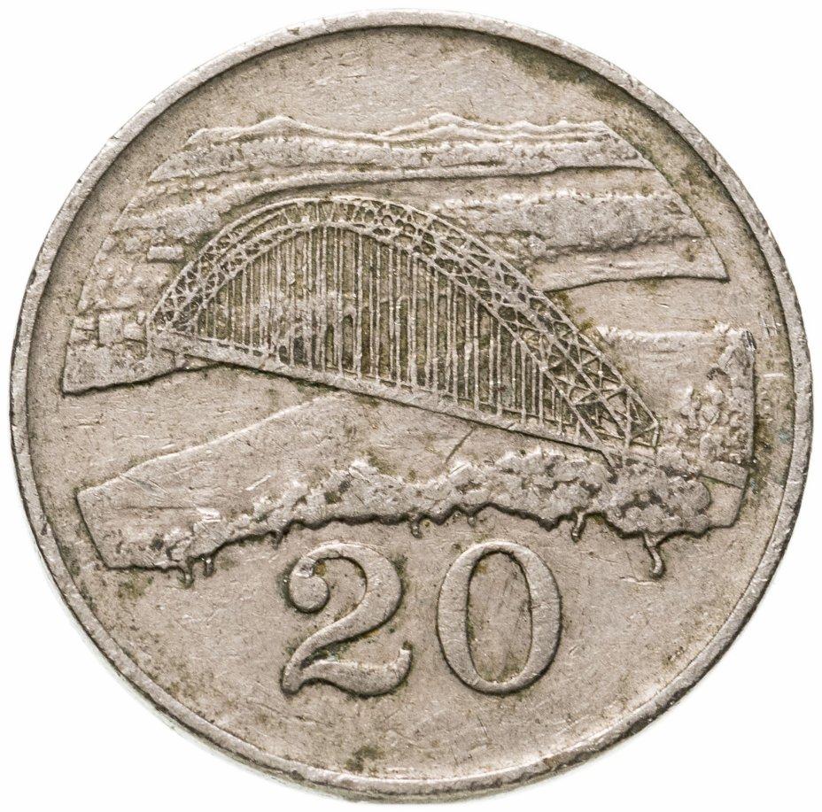 купить Зимбабве 20 центов (cents) 1980-1997, случайная дата