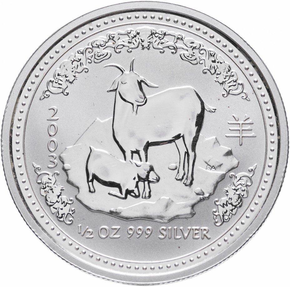 """купить Австралия  50 центов 2003 """" Год козы"""""""