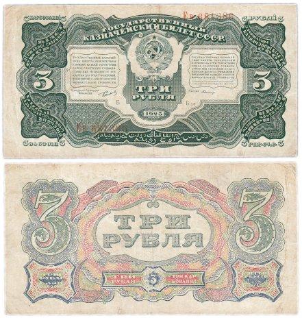 купить 3 рубля 1925 кассир Герасимов