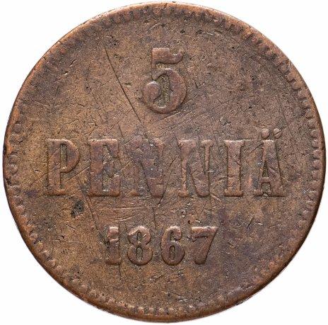 купить 5 пенни 1867, монета для Финляндии