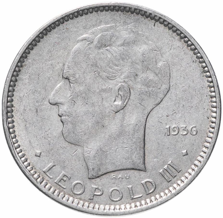 купить Бельгия 5 франков 1936