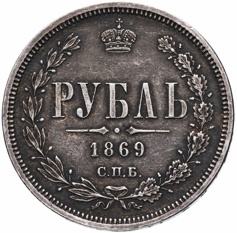 купить 1 рубль 1869 СПБ-НІ