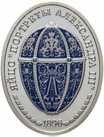 """купить Медаль """"Императорская коллекция Карла Фаберже. Портреты Александра III"""""""