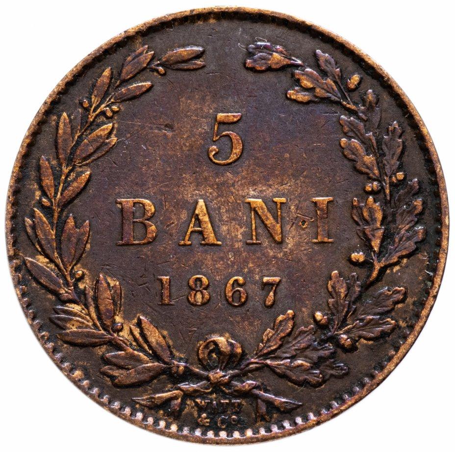 купить Румыния 5 банов (bani) 1867 WATT & CO.
