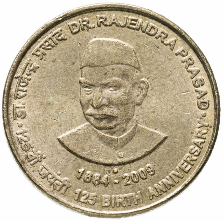 """купить Индия 5 рупий (rupees) 2009 """"125 лет со дня рождения Раджендра Прасада"""""""