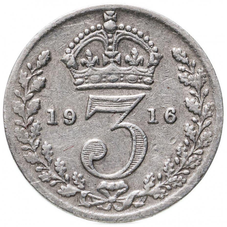 купить Великобритания 3 пенса (pence) 1916
