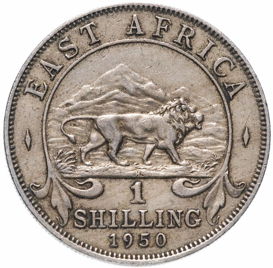 купить Восточная Африка 1 шиллинг 1950 H