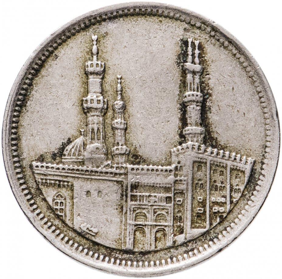 купить Египет 20 пиастров (piastres) 1992 Мечеть Аль-Азхар