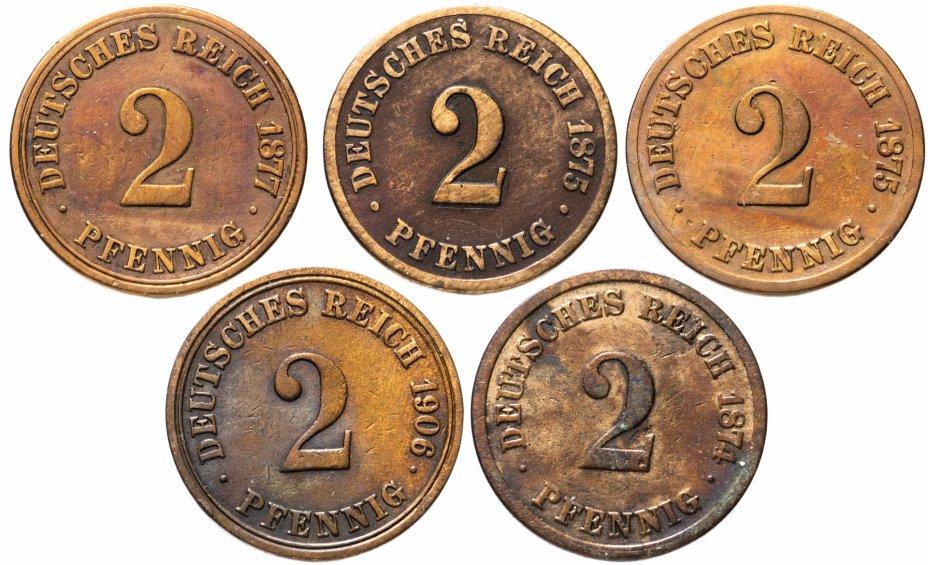 купить Германия (Германская империя) 2 пфеннига 1874-1906 набор из 5 монет