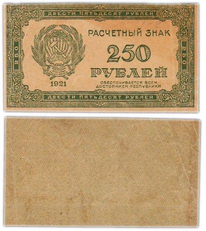 """купить 250 рублей 1921 водяной знак """"250"""" диагонально снизу-вверх, слева-направо"""