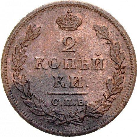 купить 2 копейки 1810 года СПБ-ПС