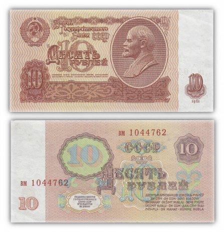 купить 10 рублей 1961 тип литер маленькая/маленькая, с УФ